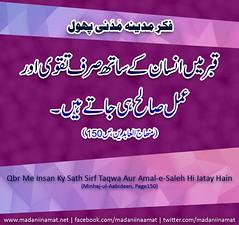 madani inamat (madaniinamat) Tags: pakistan india islam bin karachi tariq quran jameel madani molana ziyad mehfil ijtima madanichannel ilyasqadri dawateislam
