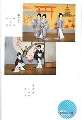 Gion Odori 1980 005 (cdowney086) Tags: gionhigashi fujima gionodori    1980s geiko geisha   kanoy