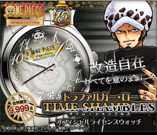 PREMICO精品新作:死亡外科醫生羅特別式樣手錶