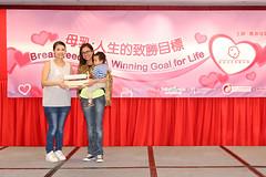 GM7A6596 (hkbfma) Tags: hk hongkong celebration breastfeeding 香港 2014 wbw 哺乳 worldbreastfeedingweek 母乳 wbw2014 hkbfma 國際哺乳週 香港母乳育嬰協會 集體哺乳