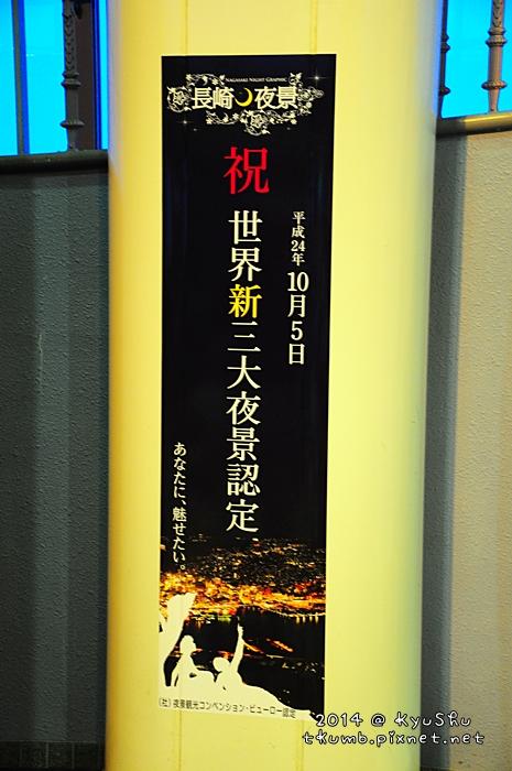 2014長崎夜景 (6).jpg