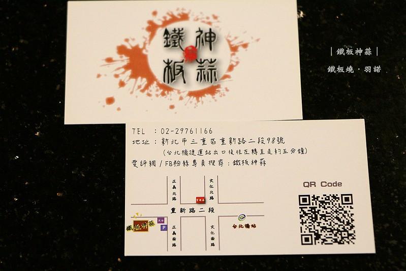 鐵板神蒜三重鐵板燒台北橋站美食026