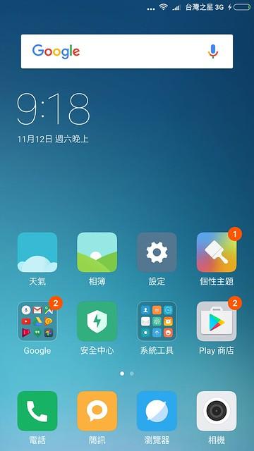 Screenshot_2016-11-12-21-18-23-126_com.miui.home