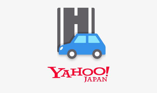 「Yahoo!カーナビ」使って感じた、「ここ改善して!」ってところ