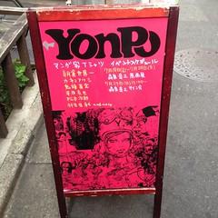 2014-07-28 森泉岳人 原画展 下北沢Yonpo
