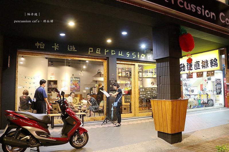帕卡遜 percussion caf'e板橋咖啡廳002