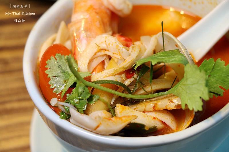 湄泰廚房 My Thai Kitchen中山捷運站美食067