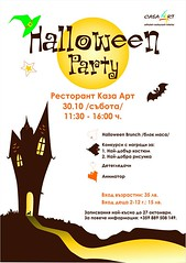 #Halloween #     30   11:30 - 16:00 .    Halloween #Brunch     #   -             Halloween   !    (Hotel Casa Art) Tags: hotel casa art new facebook iftt bulgaria holiday