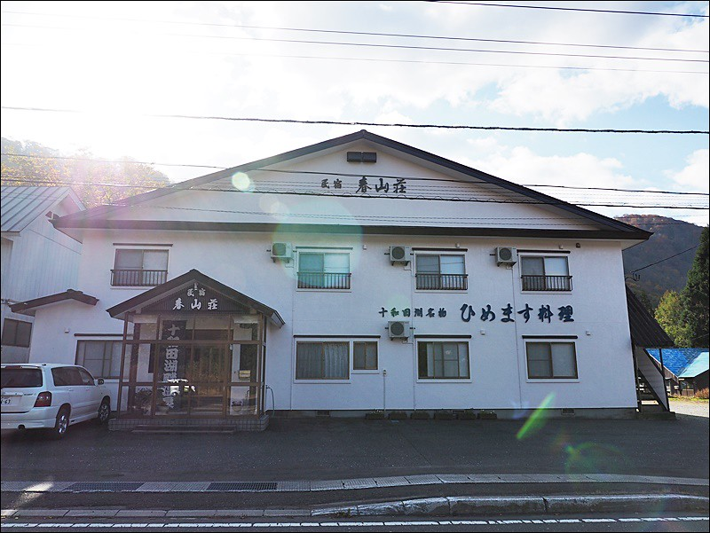 十和田湖住宿推薦