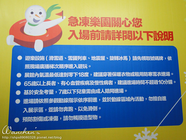DSC 2014急凍樂園06473