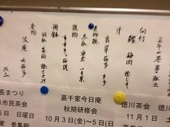 2014-07-19 13.58.39 (Yuya Tamai) Tags: tea urasenke chakai tankokai
