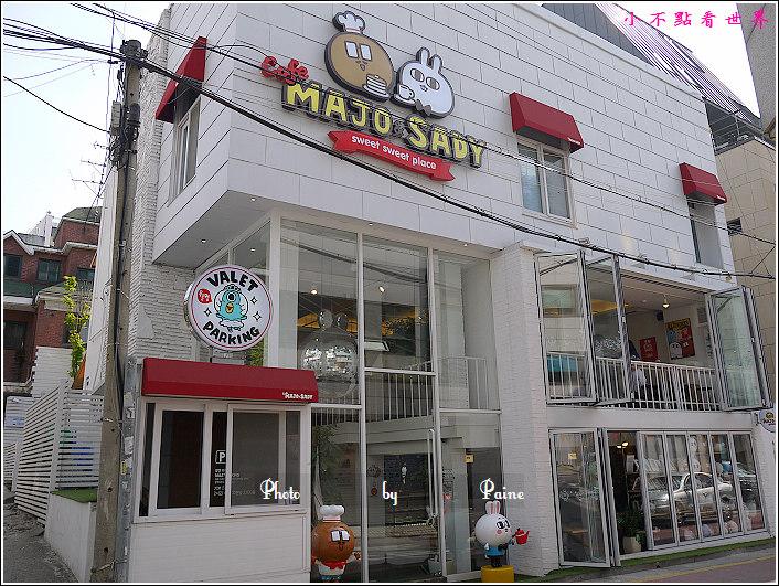 江南majo sady cafe (1).jpg