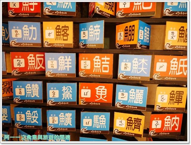 七星柴魚博物館.花蓮伴手禮.親子旅遊.觀光工廠image034