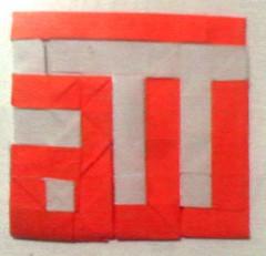 (haditahir) Tags: geometric paper square origami god iraq arabic arab calligraphy script papier allah abjad kufic calligraphic kufa kufi kertas huruf
