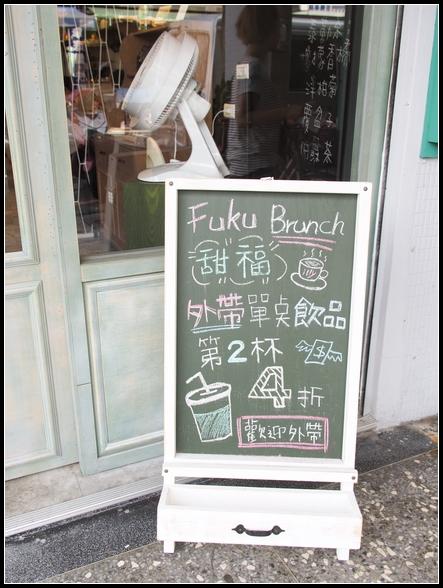 板橋早午餐 ▎甜福 Fuku Brunch @ 新埔、江子翠捷運站 @ ▌Meiko 愛敗家。甜點。旅行~▌ :: 痞客邦