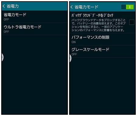 galaxy-s5-battery 04