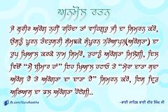 Guru Gobind Singh ji Kalgi Bhai Vir Singh ji Guru