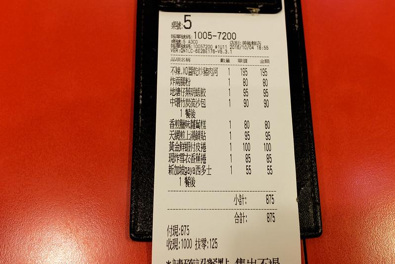 高雄|地糖仔中式點心專門店