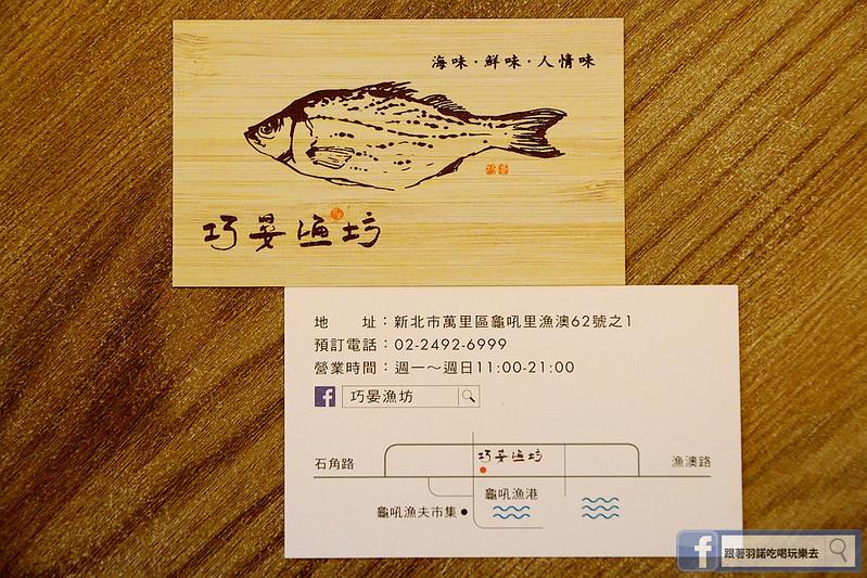 巧晏漁坊龜吼漁港餐廳014