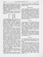 1913-02.  03.  21 (foot-passenger) Tags: 1913      russianstatelibrary russianillustratedmagazine automobilist 13
