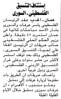 استئناف التنسيق الفلسطينى - السورى (أرشيف مركز معلومات الأمانة ) Tags: فلسطين بين عرفات ياسر مباحثات 2yryp9iz2leg2lnysdmb2kfyqiatinmf2kjyp9it2kvyp9iqinio2yrzhidz gdme2lpyt9mk2yyg2yjys9mi7w وسوريا