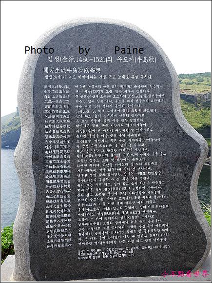 濟州島 牛島一日遊 (76).JPG