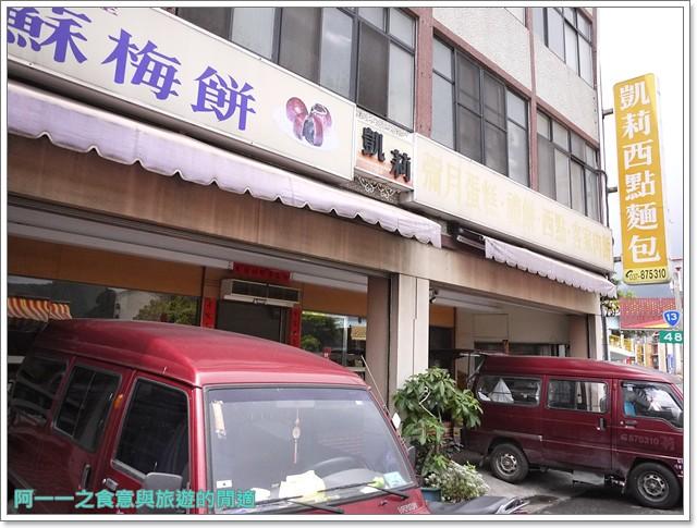 苗栗三義旅遊美食小吃伴手禮金榜麵館凱莉西點紫酥梅餅image022