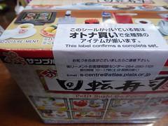 Petit Sushi Go Round unopened (lyndell23) Tags: rement sushi miniature miniaturefood playfood
