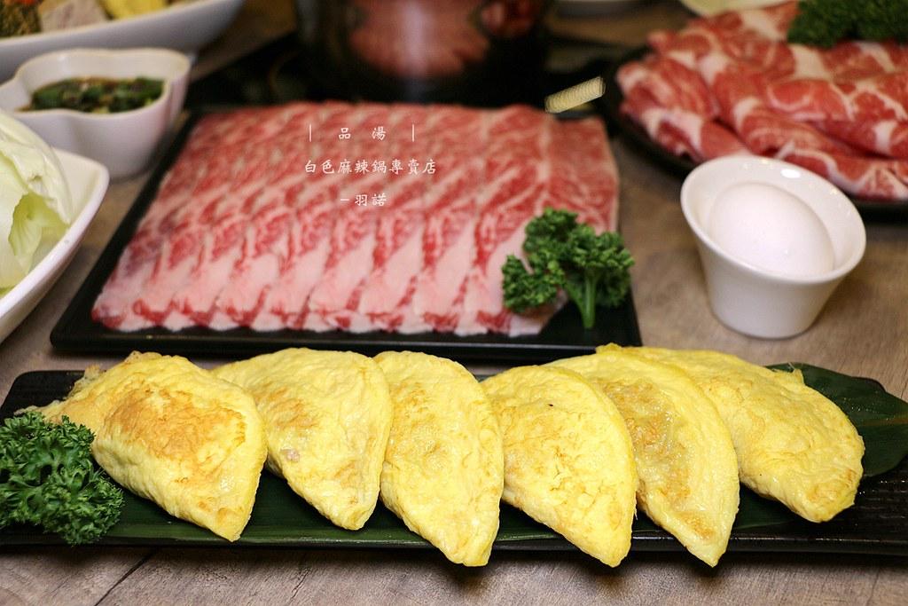 品湯火鍋白色麻辣鍋通化夜市鍋物060