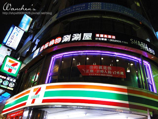 台北火鍋青禾幸福鍋物涮涮屋DSC00539
