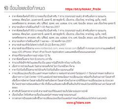 โปรโมชั่นนกแอร์   September on Sale ราคาเริ่มต้นที่ 850 บาท จองได้ตั้งแต่วันที่ 20 22 สิงหาคม 2557 จองด่วน www.nokair.com 003