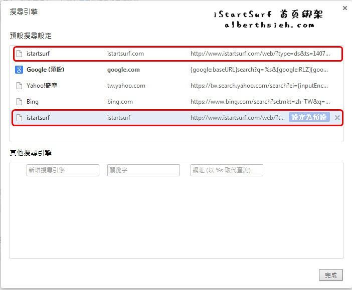 【網頁綁架】Google Chrome 瀏覽器被 iStartSurf 首頁綁架之解決辦法