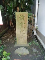 Former site of the pier where Shunkan was exiled (toranosuke) Tags: stele shunkan 石碑 俊寛