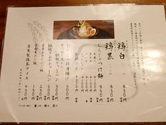 DSCF6016 (Stephen Hu) Tags: fujifilm xf1 japan 日本 kansai 關西 kyōto 京都 祇園麺処むらじ 拉麵