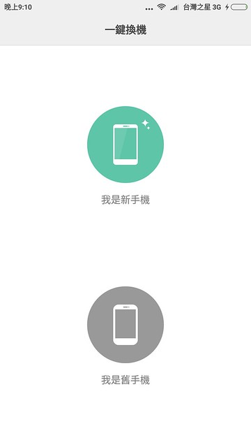 Screenshot_2016-11-12-21-10-58-757_com.miui.backup