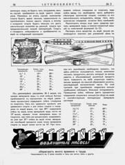 1913-02.  03.  36 (foot-passenger) Tags: 1913      russianstatelibrary russianillustratedmagazine automobilist