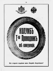 1913-06.  12.  50 (foot-passenger) Tags:  june 1913    russianstatelibrary rsl russianillustratedmagazine