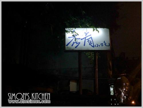江浙秀蘭小吃01