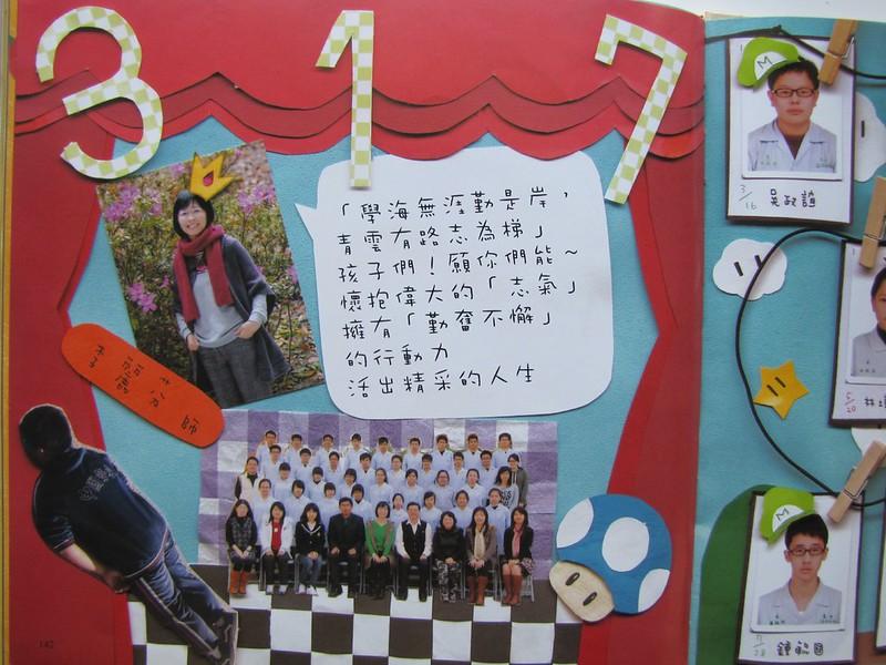 20140822,第42屆畢冊 - 149