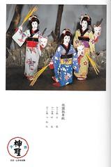 Gion Odori 1980 003 (cdowney086) Tags: gionhigashi fujima gionodori    1980s geiko geisha   tsunehisa kanofumi kohana