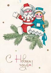 Soviet New Year postcard (1965) (katya.) Tags: soviet postcard vintage retro christmas newyear russia 1965