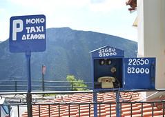 Mono Taxi (Elisabeth Arvaniti) Tags: delphi fokida greece taxi sign telephone box minimal vintage ancient city funny δελφοί φωκίδα