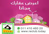 hfsh (Egypt real estate today) Tags: صور رسوم فيديو فوتو اجر عقار بيع مجانا عقارات اضف تبيعه داخلى اعرض عقارك عقارى اشترى عمولات تأجره خارجى هنسوق معاينة معاينات اتنقالات