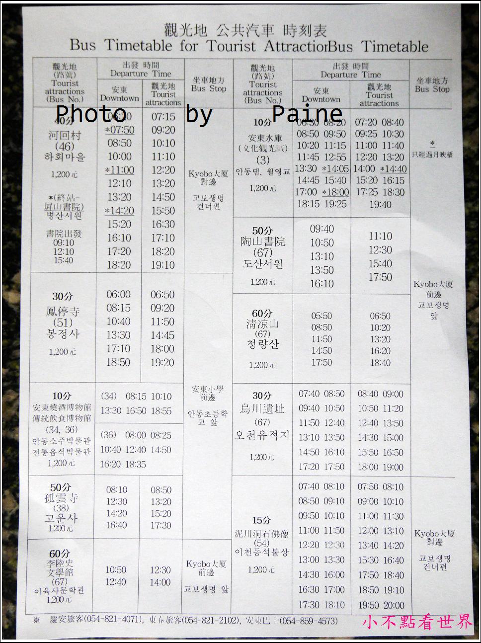 安東觀光案內 (5s).jpg