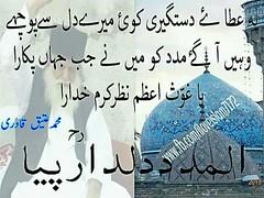 #Astana #Aliya #Ghousia #Qadria #Warsia : #Rawalpindi #Peer #Syed #Dildar #Hussain #Shah #algilani #Qadri #Qalandar  # # ## # # # #oliya #Allah #owliya (muhammadatiq1) Tags: rawalpindi owliya   shah dildar  peer  ghousia  qadri aliya  algilani astana hussain warsia qalandar qadria allah oliya  syed
