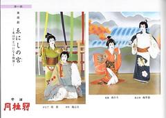 Kitano Odori 2007 002 (cdowney086) Tags: kitanoodori kamishichiken hanayagi    geiko geisha   naosuzu umeharu naohiro umesato
