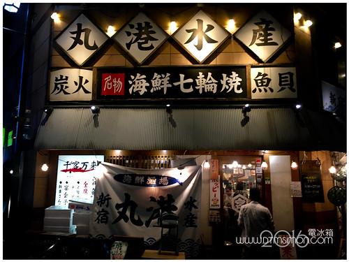 丸港水產01.jpg