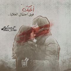 احبك (secrets ..!) Tags: تصميمي احبك رومنس
