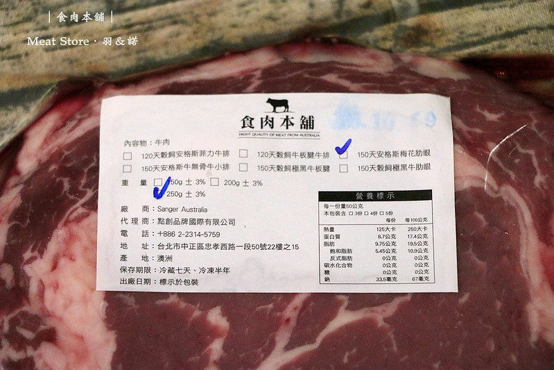 食肉本舖007