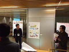 """岐阜県大垣市のソフトピアジャパン・ドリームコアで開かれた、「みんなのチャレンジに火をつけよう! #udc2016 交流会 in 岐阜」 メダマとなったLT(Lightning Talk)で優勝したのは、静岡県の人でした!  最近、私の所属している かさこ塾でもそうなんですが、静岡とか富山の人がすごく面白いんです!  今日の優勝者は静岡県庁の人ですが、地域のことをよく考えてらっしゃると思いますよ。  ITで地域のために行動する""""Code for X"""" もっと広げられると良いですね〜!"""